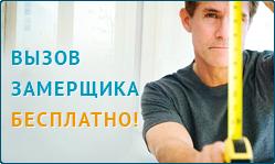 Вызов замерщика бесплатно