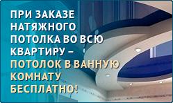 Закажи потолки во всю квартиру, потолок в ванную комнату бесплатно!