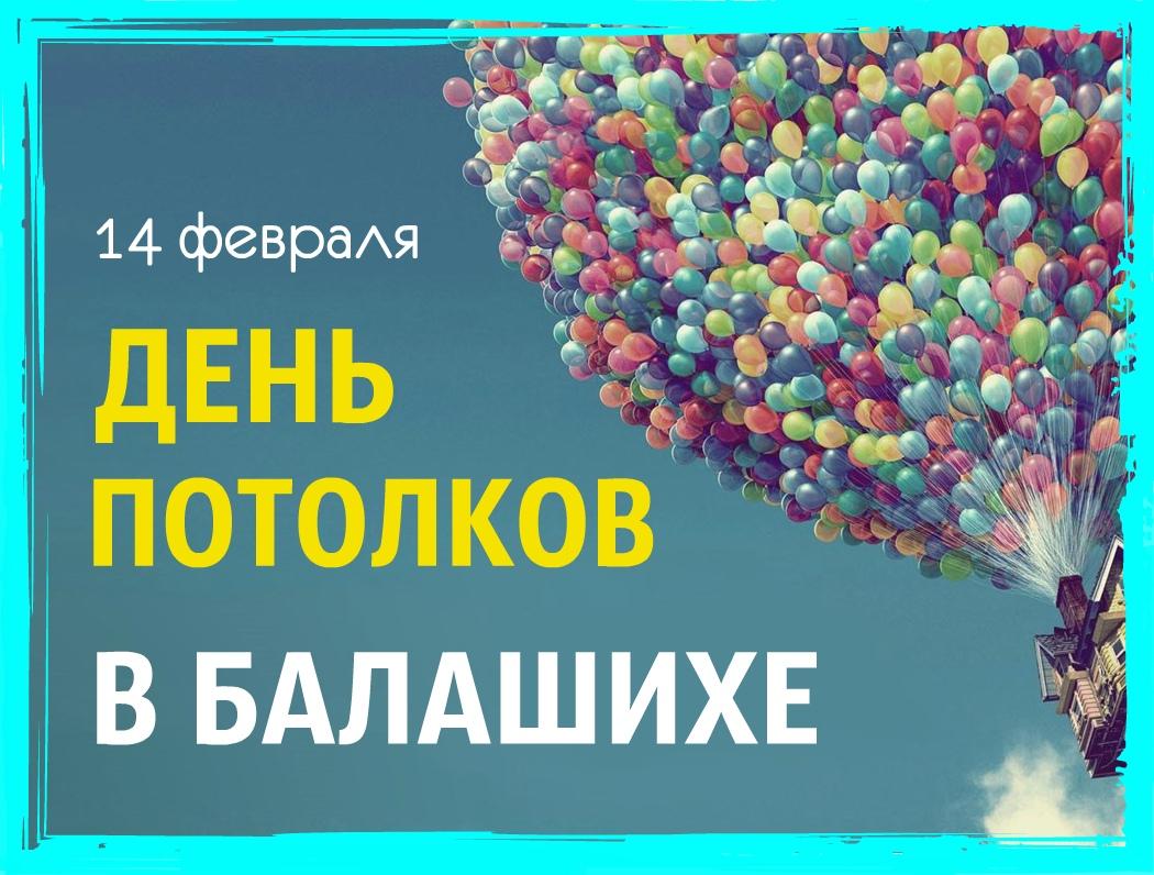 """Грандиозный розыгрыш """"ДЕНЬ ПОТОЛКОВ"""" 14 февраля!"""