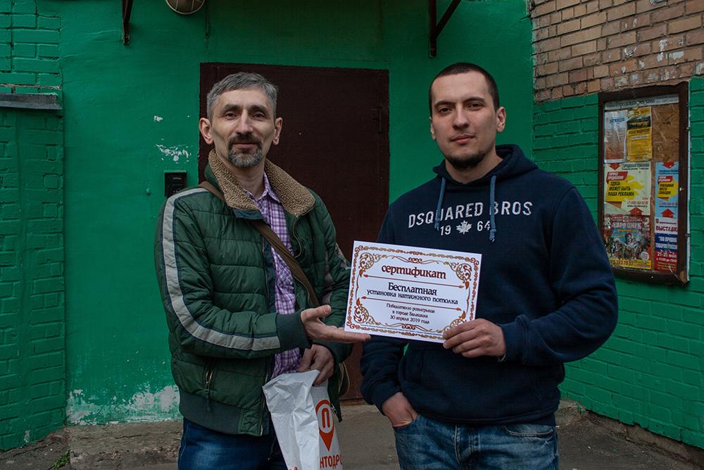 Вручение сертификатов победителям розыгрыша 30 апреля в Балашихе
