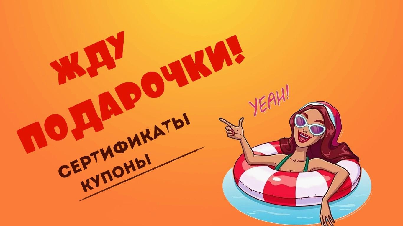 Про подарки розыгрыша 30 апреля в Балашихе!