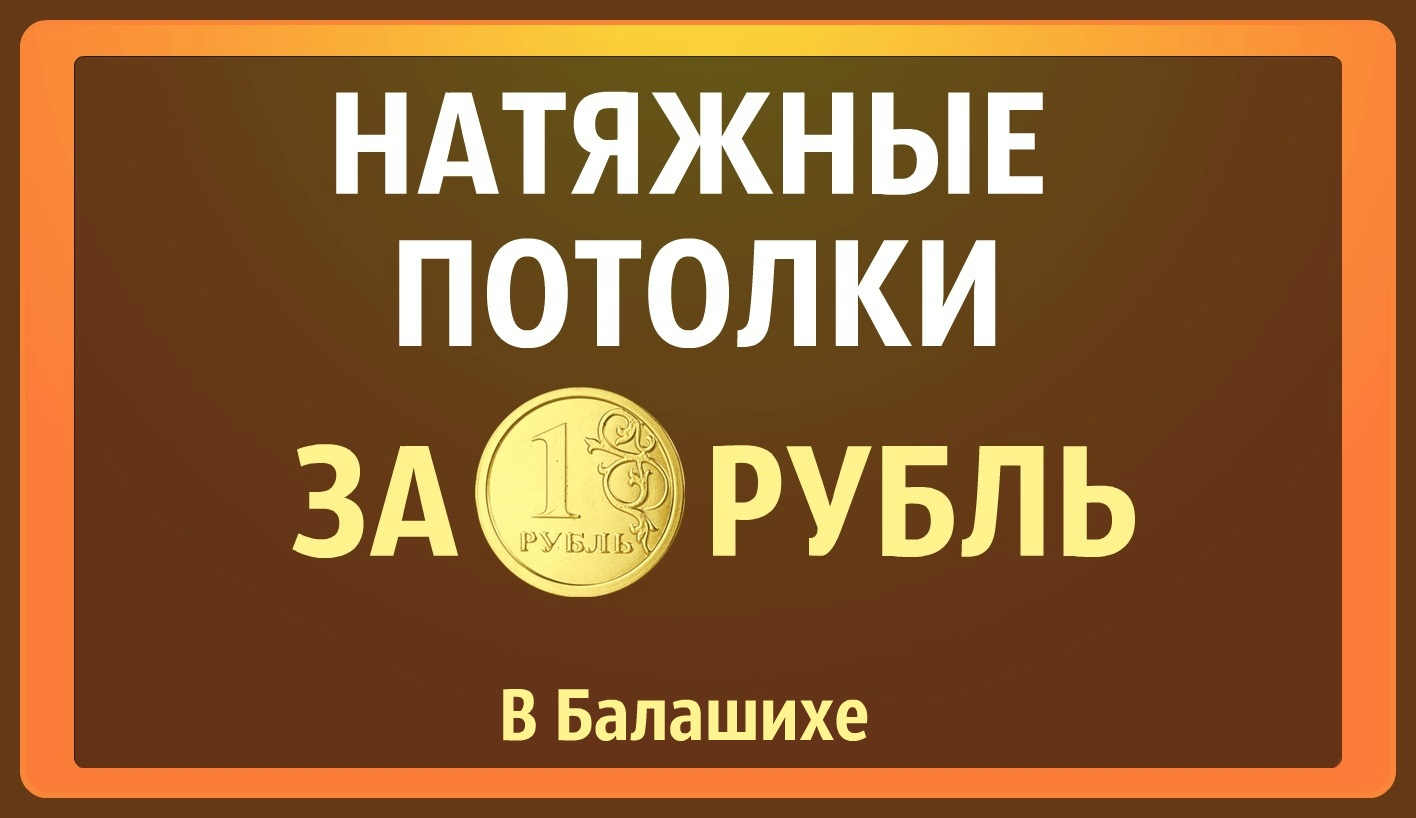 """Акция """"Натяжные потолки ЗА 1 РУБЛЬ""""!"""